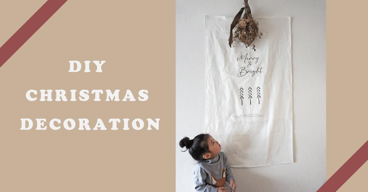 クリスマスの飾り付けに!ツリーデザインのタペストリー無料テンプレート