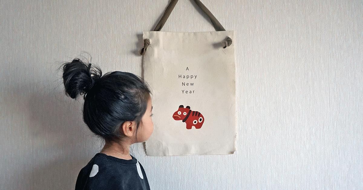 かわいい手作りのお正月飾り|ポスターの無料テンプレート