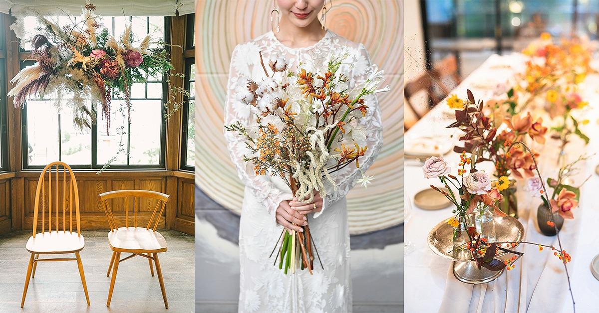 結婚式の会場装花やブーケに。ウォームカラーのお花アレンジが気になる!