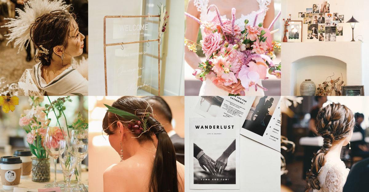 とびきりオシャレな結婚式最新トレンド|2020年アルバムTOP10をお届け