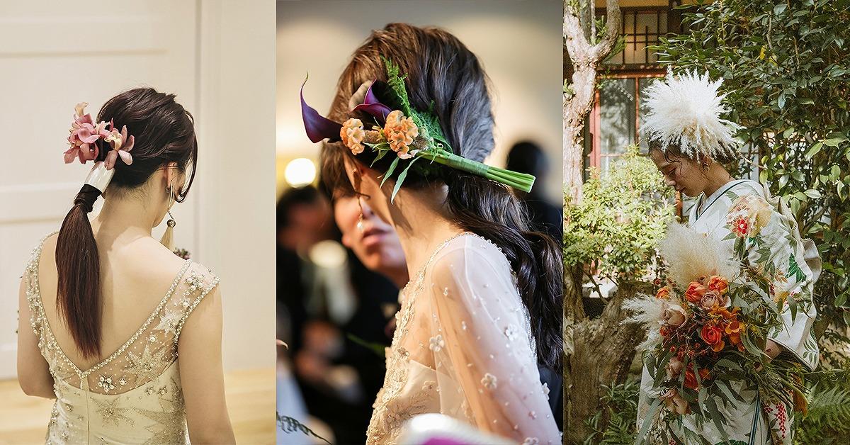 今年大注目!生花やドライフラワーを使ったオシャレな花嫁ヘアアレンジ特集