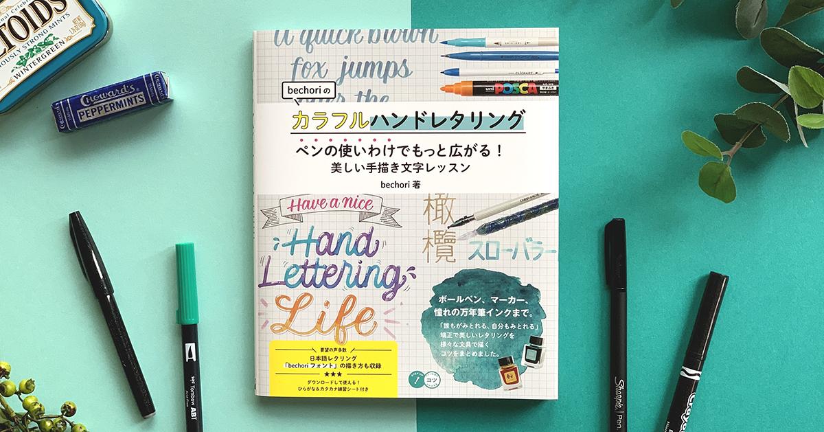アルファベットから日本語まで!ハンドレタリングにおすすめの新刊 プレゼント付き