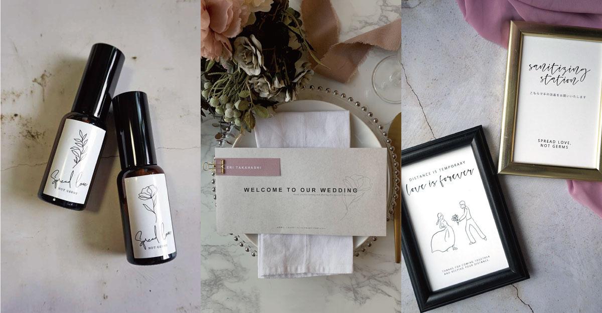 【コロナ対策】マスクケースや招待状など、結婚式DIY無料テンプレート8選