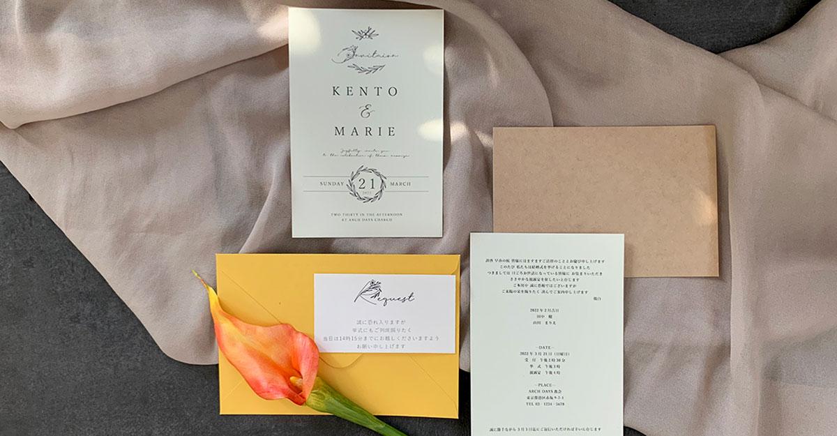 結婚式招待状を簡単に手作り。海外風おしゃれな無料テンプレート