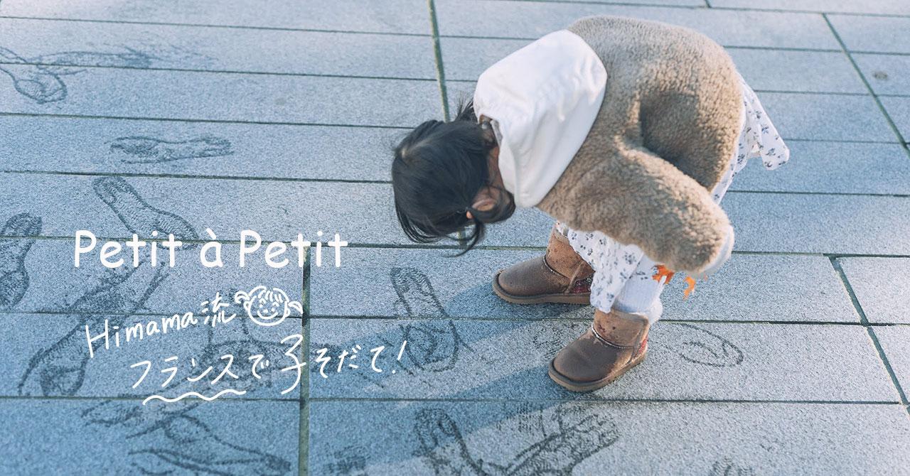 フランスと日本、子育ての違いって?現地ママの新連載がスタート