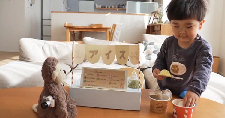 お米の粘土で作るおままごとアイスクリーム | お店屋さんごっこも楽しめる