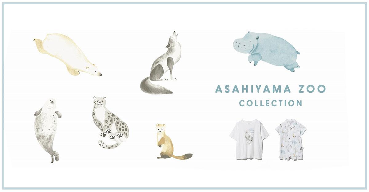 旭山動物園を応援しよう!ジェラートピケからアニマル柄ルームウェアが発売