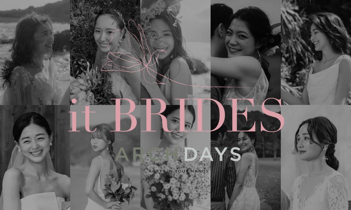 注目のブライズ「ARCH DAYS it Brides」が決定!10名のイットな花嫁たちを紹介。