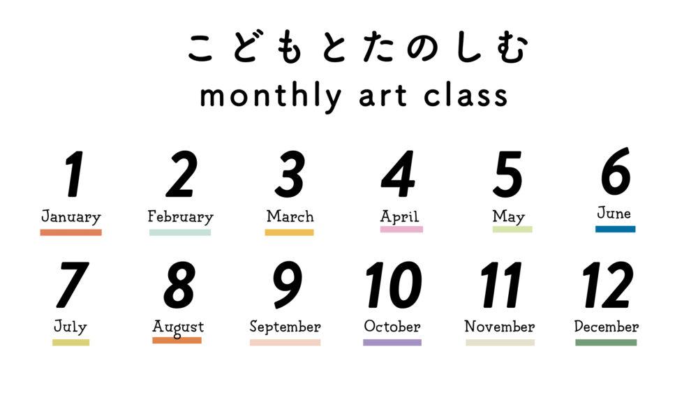こどもとたのしむ monthly art class