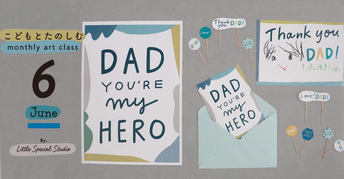 親子で楽しむアートクラス。6月は父の日!似顔絵入り手作りカード【無料テンプレート】