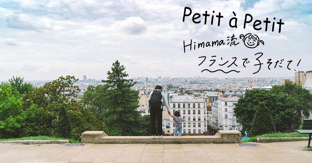 フランス在住ママ連載|2歳児のパリデビュー旅。子連れパリおすすめスポット