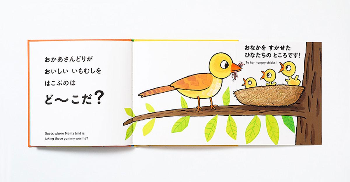 子どもの想像力を育む。大人気しかけ絵本『だ~れだ?』シリーズ最新作が発売