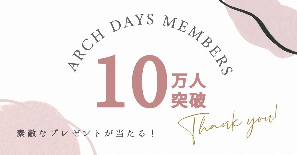 【プレゼント企画】ARCH DAYS会員10万人突破記念!9月10日まで
