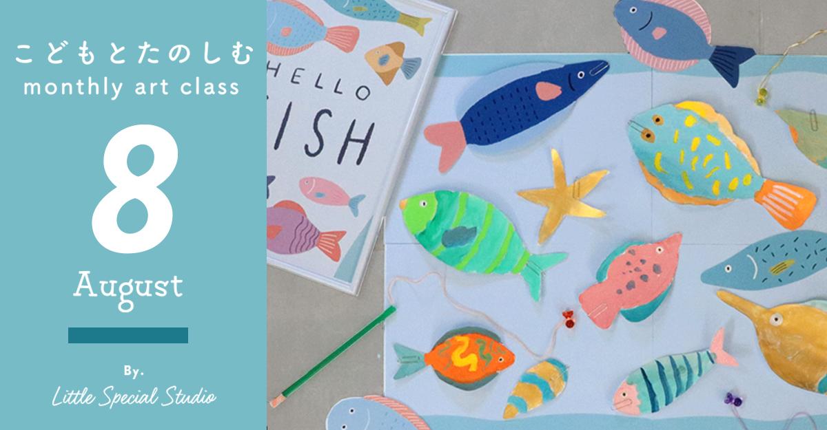 【知育】魚釣りおもちゃ 無料テンプレで、子どもと一緒に手作りしよう